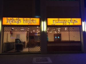 Night View of Kebab Bistro in Al Karama