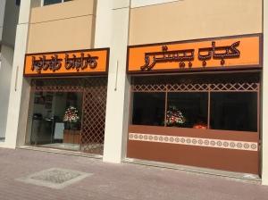 The outer facade of Kebab Bistro